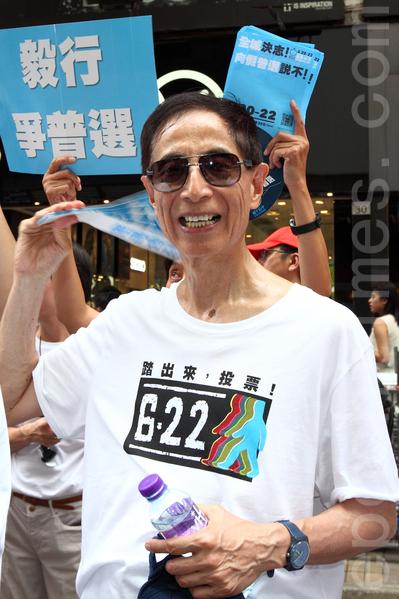 """在北京封杀公民提名、白皮书重新诠释一国两制的形势下,30多个香港民间团体及政党携手发起""""毅行争普选""""活动,以步行走遍香港九龙新界各区,用汗水和毅力感召市民勇于挺身而出争取真普选,在6月20至22日的公投为自己的未来投下一票,图为民主党创党主席李柱铭。(潘在殊/大纪元)"""
