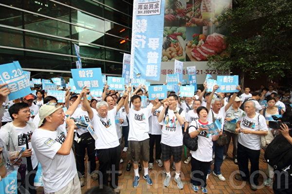 """在北京封杀公民提名、白皮书重新诠释一国两制的形势下,30多个香港民间团体及政党携手发起""""毅行争普选""""活动,以步行走遍香港九龙新界各区,用汗水和毅力感召市民勇于挺身而出争取真普选,在6月20至22日的公投为自己的未来投下一票。(蔡雯文/大纪元)"""