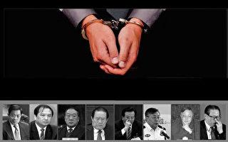 迫害法輪功遭惡報  延至中共副國級高官