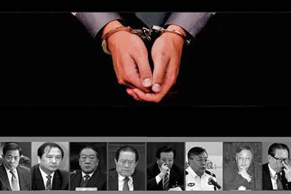 迫害法轮功遭恶报向高层延伸  至中共副国级高官