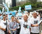 陈日君枢机带领的毅行者齐聚香港中环遮打花园举行全民公投启动礼,呼吁港人踊跃投票,争取真普选。(蔡雯文/大纪元)