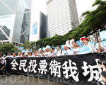 占中三子与陈日君枢机带领的毅行者齐聚香港中环遮打花园举行全民公投启动礼,呼吁港人踊跃投票,争取真普选。(蔡雯文/大纪元)