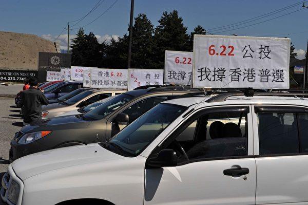 上午11点,温支联车队列市巡游整装待发。(摄影:唐风/大纪元)