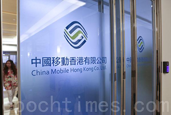 与中共前党主席江泽民的儿子江绵恒关系密切的香港中国移动集团。(余钢/大纪元)