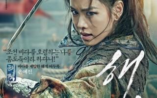 韩国电影《海盗:下海的山贼》海报,图为孙艺珍。(LOTTE ENTERTAINMENT提供)