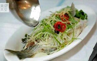 """粤菜十分注重原材料的质和味,重清鲜、爽滑、脆嫩,口味清而不淡,鲜而不俗。图为""""北京粤菜四大名厨""""之一的罗子昭主厨介绍的清蒸鱼。(新唐人截图)"""