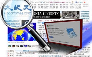 香港成局勢焦點  大紀元再遭網絡惡意攻擊