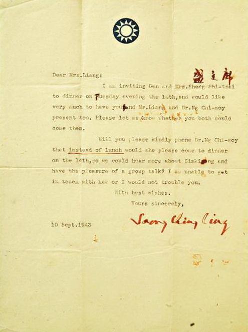 孫中山夫人宋慶齡親筆簽名的信件,是宋慶齡1943年寫給當時國民黨宣傳部長梁寒操的夫人、中國婦女會秘書長黎劍虹,相約共晉晚餐事宜。信上還印有中國國民黨黨徽。(作者提供)