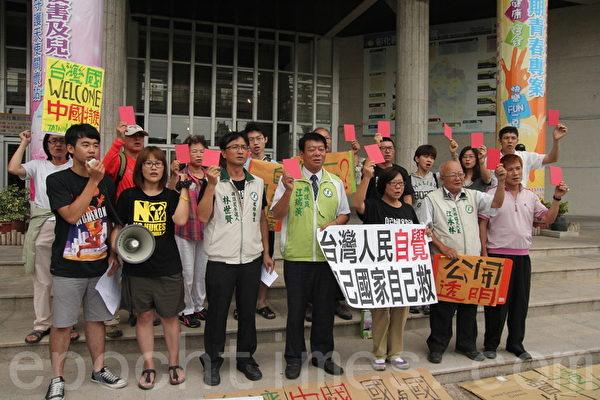 多位民进党议员、醒彰化青年联盟等团体到彰化县政府前高举红牌表示不欢迎张志军。(郭益昌/大纪元)