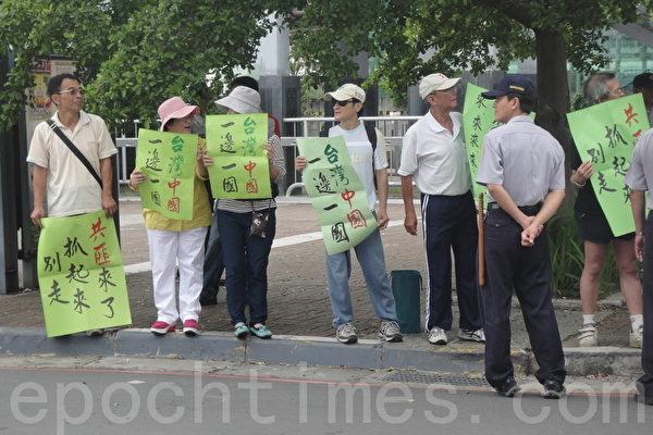 """抗议民众拿标语""""台湾中国一边一国""""等待张志军出现。(杨秋莲/大纪元)"""