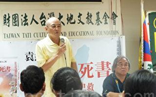 大陸流亡作家、前北大教授袁紅冰在新書「台灣生死書」發表會上,分析張志軍此行背後真正的圖謀。(黃玉燕/大紀元)
