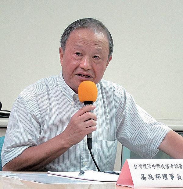 臺灣投資中國受害者協會理事長高為邦。(大紀元)