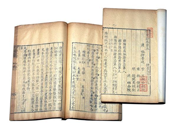 张仲景的著作《伤寒论》(大纪元图片库)
