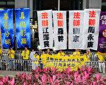2002年至2012年罗干、周永康掌控政法系统这十年间,在中国大陆,公检法之间制约监督机制,因政法委越位干预而崩溃。图为香港法轮功学员在中联办前发表结束迫害,法办元凶的声明。(宋祥龙/大纪元)