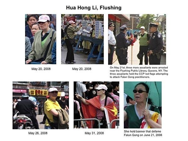 周永康的副手王明華(化名)因2008年策劃法拉盛特務圍攻法輪功學員事件正在被美國追捕調查,周永康及其紐約特務鏈劫數難逃。(大紀元)