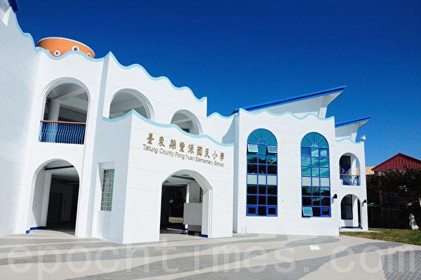 2012年3月落成外型像渡假村的台东丰源国小。(摄影:陈怀天/大纪元)