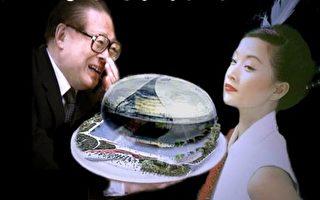 宋祖英在國家大劇院露面 江澤民處境更不妙