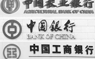 业绩不佳 大陆银行股走弱 迎来千亿解禁潮
