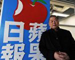 """香港壹传媒主席黎智英表示,很难估计针对编采内容被抽广告的数量,但一年失去的广告都超过2亿港币。他又誓言不做""""孙子"""",卖掉壹传媒。(AFP)"""