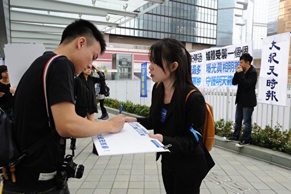 游行前的1个半小时之内,约1500名香港市民联署支持大纪元抗暴。(文瀚林/大纪元)