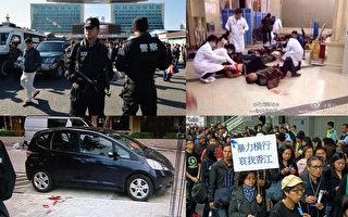 敏感时刻审昆明血案 防江派对香港施恐暴