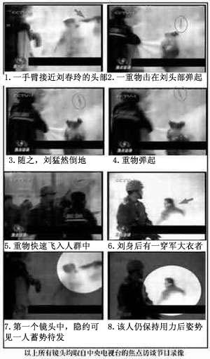 央視天安門自焚鏡頭的慢動作重放證實劉春玲是被惡警打死。天安門自焚是中共策劃的一場騙局。(明慧網)