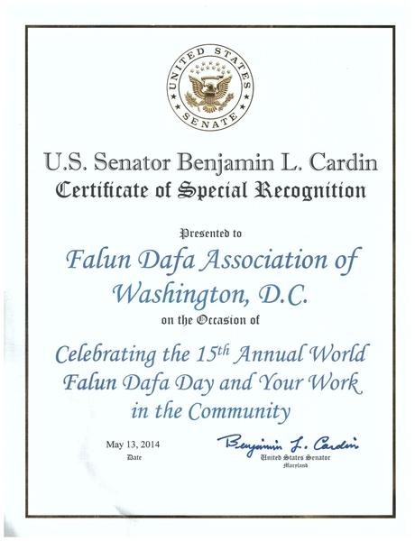 美國聯邦參議員本‧卡丁(Benjamin Cardin)向華盛頓D.C.法輪大法學會頒發特別獎勵證書,同時表彰他們對社區的貢獻。(大紀元資料圖片)