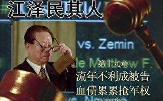 《江澤民其人》:十六大「軍事政變」