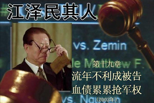 16大军事政变内幕 万里拍案骂江 怒退主席团常委会
