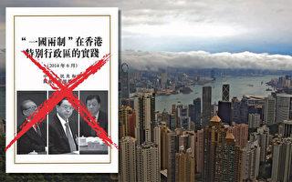習江對賭香港 白皮書出台後雙方行動升級
