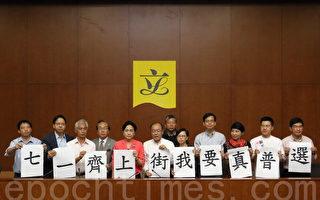香港學生團體七一將「佔中」