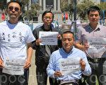 (左起)葛洵、陈青林、方政和徐明来在旧金山声援香港民间全民公投。(李霖昭/大纪元)