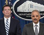美司法部6月30日在新闻发布会上表示,巴黎银行违反美国制裁的刑事指控,被罚破纪录89亿美元。图为联邦调查局局长科米(James Comey,左)和司法部长霍德(Eric Holder,右)。(SAUL LOEB/AFP)