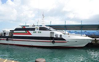 屏东县离岛小琉球近4、5年来每年观光人潮达200万人 ,为了应付愈来愈夯的小琉球旅游,屏东县政府1日表 示,将再增加2艘交通船。 (屏东县政府提供)