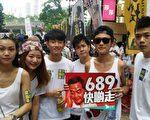 2014年7月1日,香港市民无惧恐吓,纷纷走上街头,用和平有秩序的方式,抗议中共乱港破坏一国两制,要求特首梁振英下台。(胡思仁/大纪元)