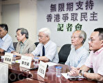 """台湾社、台湾北社、台湾教授协会、台湾客社、台湾中社等多个社团7月1日在台北召开""""无限期支持香港争取民主""""记者会,他们声援香港人走出来,向中(共)国施压,让香港进行政治改革,拥有真正普选的权力。(陈柏州/大纪元)"""
