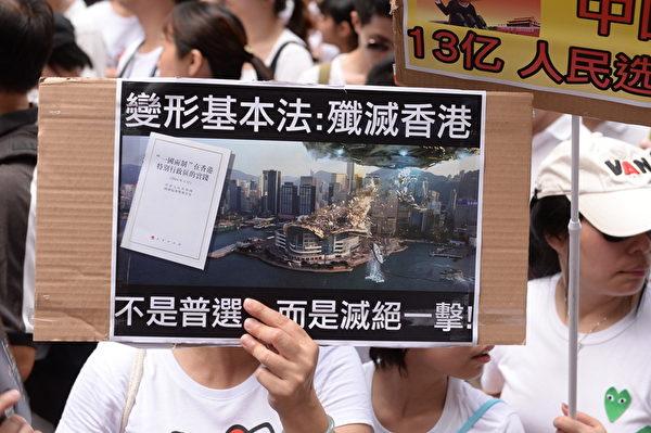 2014年7月1日,香港市民無懼恐嚇,紛紛走上街頭,用和平有秩序的方式,抗議中共亂港破壞一國兩制,要求特首梁振英下台。(宋祥龍/大紀元)