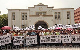 為了維護產權,彰化市公所率民眾包圍彰化藝術館,抗議縣府片面解約。(郭益昌/大紀元)