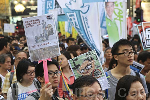2014年7月1日,香港市民無懼恐嚇,紛紛走上街頭,用和平有秩序的方式,抗議中共亂港破壞一國兩制,要求特首梁振英下台。(余鋼/大紀元)