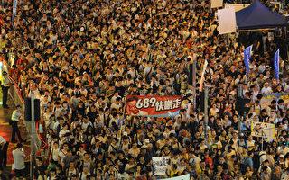 """香港民间人权阵线发起的""""七·一""""大游行,7月1日下午3时半前正式由香港铜锣湾维多利亚公园起步,游行至中环遮打道行人专区时已经是晚上近11点。图为游行队伍中的醒目的""""689块的走""""横幅。(文瀚林/大纪元)"""