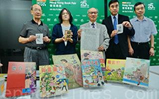 第25屆香港書展將會於7月16日展開,今年將有「書香人情 香港書業世紀回眸」展覽,細說香港書業過去百年的歷史。(宋祥龍/大紀元)