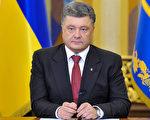 今天乌克兰国家元首新闻办公室发布消息:乌克兰总统Petro Porošenko3日在与美国副总统拜登的通话中说,他同意与分裂主义者恢复休战。图为乌克兰总统Petro Porošenko。(AFP)