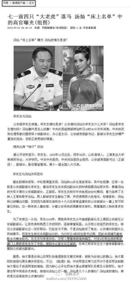7月2日,大陸網站罕見出現江澤民、周永康、李東生利用央視節目污衊法輪功的內容,以致有大五毛在微博向北京警方舉報,不過該微博很快就被刪除,而網易上該新聞也被拿下。但大陸其它網站刊登的此內容,至記者發稿時還依然存在。(網絡截圖)