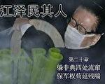 江澤民曾企圖讓江綿恆掌控軍權內幕曝光