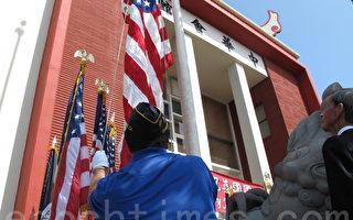 图:7月4日,罗省中华会馆在华埠举行升旗典礼庆祝美国国庆。(刘菲/大纪元)