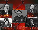 在政坛上与徐才厚有关系的人都是江派要员,现大多已被关押、查处或为阶下囚,已成为高危人物。(大纪元合成图片)