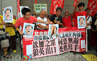 图说:多个香港民主派政党成员集体向警方自首,抗议警方政治打压游行活动,制造白色恐怖。(图为社民连)(蔡雯文/大纪元)