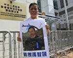 長期聲援高智晟律師的廣州基督徒黃燕,7日到香港中聯辦前抗議,呼籲各方關注高的遭遇,確保他儘早獲得釋放和家人團聚。(余鋼/大紀元)