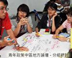 """教育部5日在逢甲大学举行""""青年政策中区地方论坛"""",吸引约200名青年参与。(教育部提供)"""
