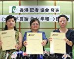香港记者协会发表言论自由年报,称香港的新闻自由陷入几十年来最黑暗的一年。(蔡雯文/大纪元)